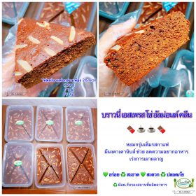 ขนมคีโต #ขนมคลีน 🍫☕️☕️บราวนี่ เอสเพรสโซ่ อัลม่อนด์ คลีน☕️☕️🍫