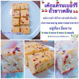 ขนมคลีน 🍇🍒🍰🍒 เค้กแครนเบอร์รี่ถั่วขาวคลีน